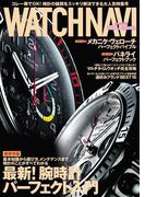 WATCH NAVI10月号2014Autumn