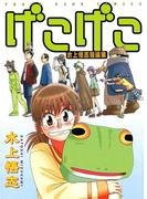 げこげこ 水上悟志短編集(YKコミックス)