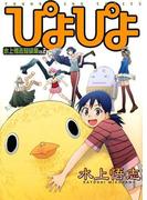 ぴよぴよ 水上悟志短編集 vol.2(YKコミックス)
