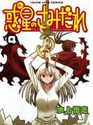 惑星のさみだれ (4)(YKコミックス)