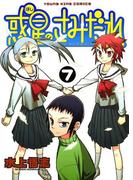 惑星のさみだれ (7)(YKコミックス)