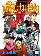 惑星のさみだれ (8)(YKコミックス)
