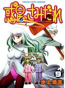 惑星のさみだれ (9)(YKコミックス)