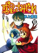 惑星のさみだれ (10)(YKコミックス)