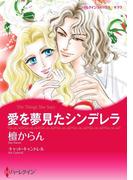 愛を夢見たシンデレラ(ハーレクインコミックス)