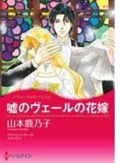 嘘のヴェールの花嫁(ハーレクインコミックス)