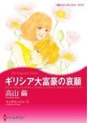 ギリシア大富豪の哀願(ハーレクインコミックス)