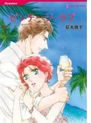 ビンテージ・ラブ(ハーレクインコミックス)