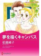 夢を描くキャンバス(ハーレクインコミックス)