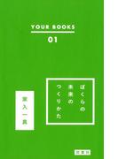 ぼくらの未来のつくりかた(YOUR BOOKS 01)