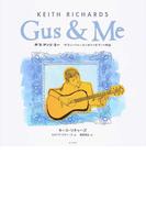 ガス・アンド・ミー ガスじいさんとはじめてのギターの物語
