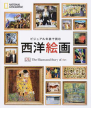 ビジュアル年表で読む西洋絵画 (NATIONAL GEOGRAPHIC)
