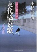 永代橋哀歌 書き下ろし長編時代小説