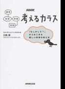 NHK考えるカラス 「もしかして?」からはじまる楽しい科学の考え方