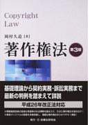 著作権法 第3版