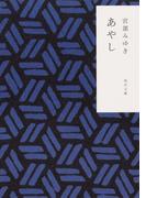あやし (角川文庫 KWAI BOOKS)