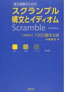 スクランブル構文とイディオム 長文読解のための 3rd Edition