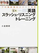 英語スラッシュ・リスニングトレーニング プロ通訳強化メソッド活用 (CD BOOK)