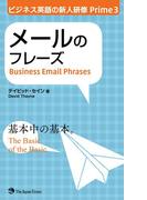ビジネス英語の新人研修Prime3 メールのフレーズ