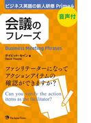 ビジネス英語の新人研修Prime4 会議のフレーズ(音声付)