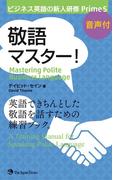 ビジネス英語の新人研修Prime5 敬語マスター!(音声付)