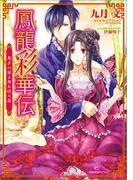 鳳龍彩華伝: 2 寿ぎの姫と西に咲く花(一迅社文庫アイリス)