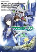 機動戦士ガンダム00 -A Wakening of the Trailblazer-(角川コミックス・エース)