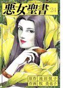 悪女聖書(24)