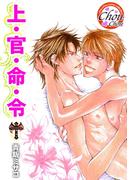 上・官・命・令(34)(G.B.COMIC Collection )