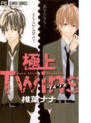 極上Twins(フラワーコミックス)