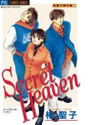 Secret Heaven 1(フラワーコミックス)
