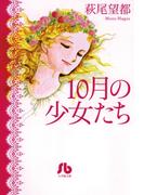 10月の少女たち(小学館文庫)