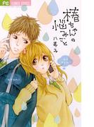 椿ちゃんの悩みごと(フラワーコミックス)