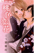 桃色恋花(フラワーコミックス)
