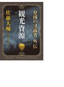 観光資源 皇国の守護者外伝(中公100円eBooks)