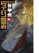 覇者の戦塵1944 - サイパン邀撃戦 中(C★NOVELS)