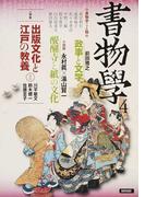 書物學 4 出版文化と江戸の教養