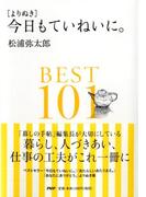 〈よりぬき〉今日もていねいに。 BEST101