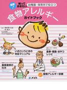 食物アレルギーガイドブック 最新!知っておきたい幼稚園・保育所で役立つ
