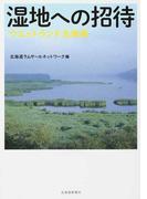湿地への招待 ウエットランド北海道