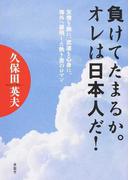 負けてたまるか。オレは日本人だ! 友情を胸に、武道を心身に、海外へ雄飛した熱き男のロマン