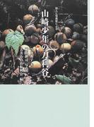詩人と写真家による山崎少年の刀利谷
