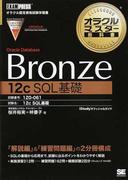 Oracle Database Bronze 12c SQL基礎 試験番号:1Z0−061 (オラクルマスター教科書)