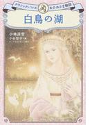 白鳥の湖 (クラシックバレエおひめさま物語)