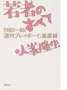 若者のすべて 1980〜86「週刊プレイボーイ」風雲録