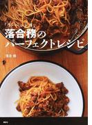 「ラ・ベットラ」落合務のパーフェクトレシピ (講談社のお料理BOOK)(講談社のお料理BOOK)
