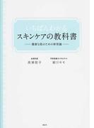 いちばんわかるスキンケアの教科書 健康な肌のための新常識 (講談社の実用BOOK)(講談社の実用BOOK)