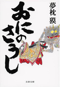 おにのさうし (文春文庫)(文春文庫)