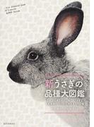 新うさぎの品種大図鑑 日本では見られない美しいうさぎも多数掲載!アメリカ公認の全48品種