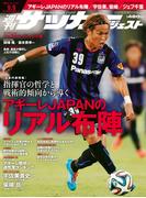 週刊サッカーダイジェスト 2014年9/9号